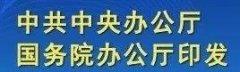 刚刚!中国医药行业迎来建国后最重大政策!