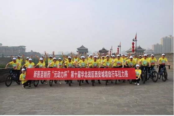 热烈庆祝新医圣制药元动力第十届华北战区VIP专